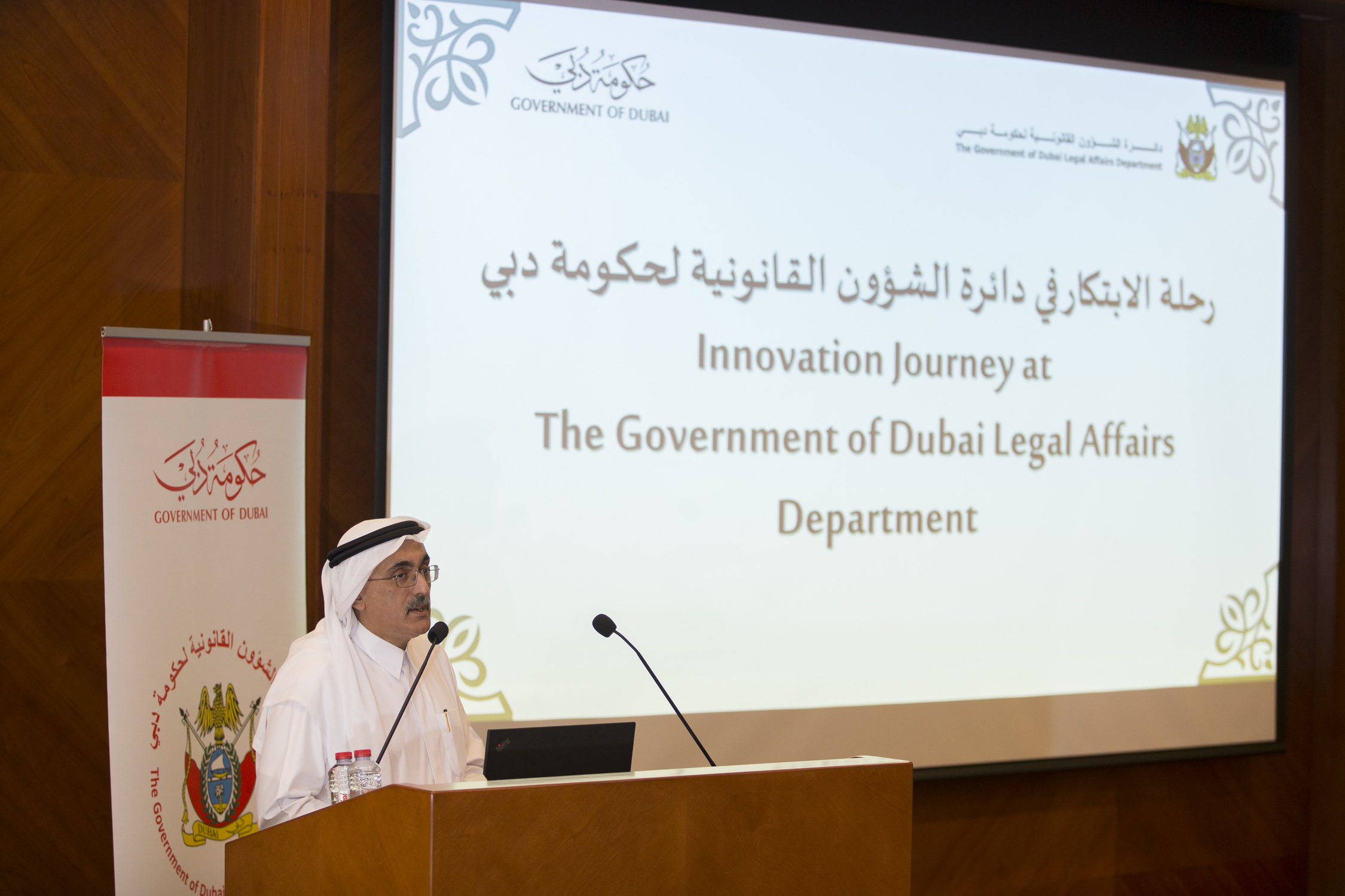 Government of Dubai Legal Affairs Department awarded the