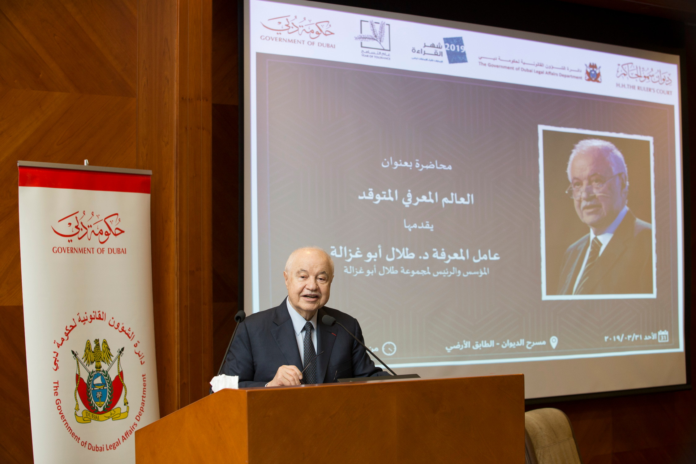 As part of the Month of Reading, H.H. The Ruler's Court, in cooperation with The Legal Affairs Department, hosts Dr. Talal Abu-Ghazaleh