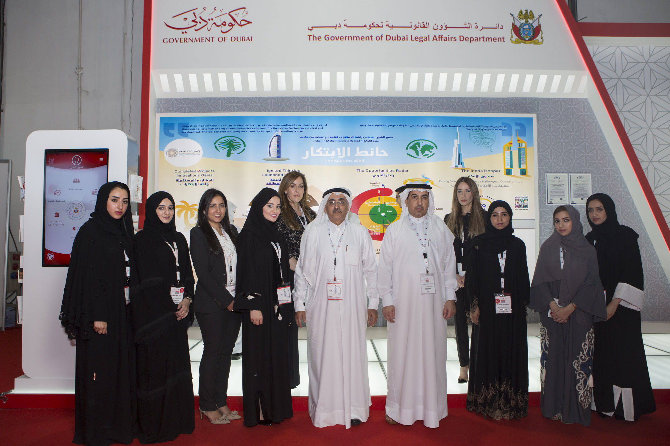 The Government of Dubai Legal Affairs Department participation in the Dubai International Government Achievements Exhibition 04/04/2017