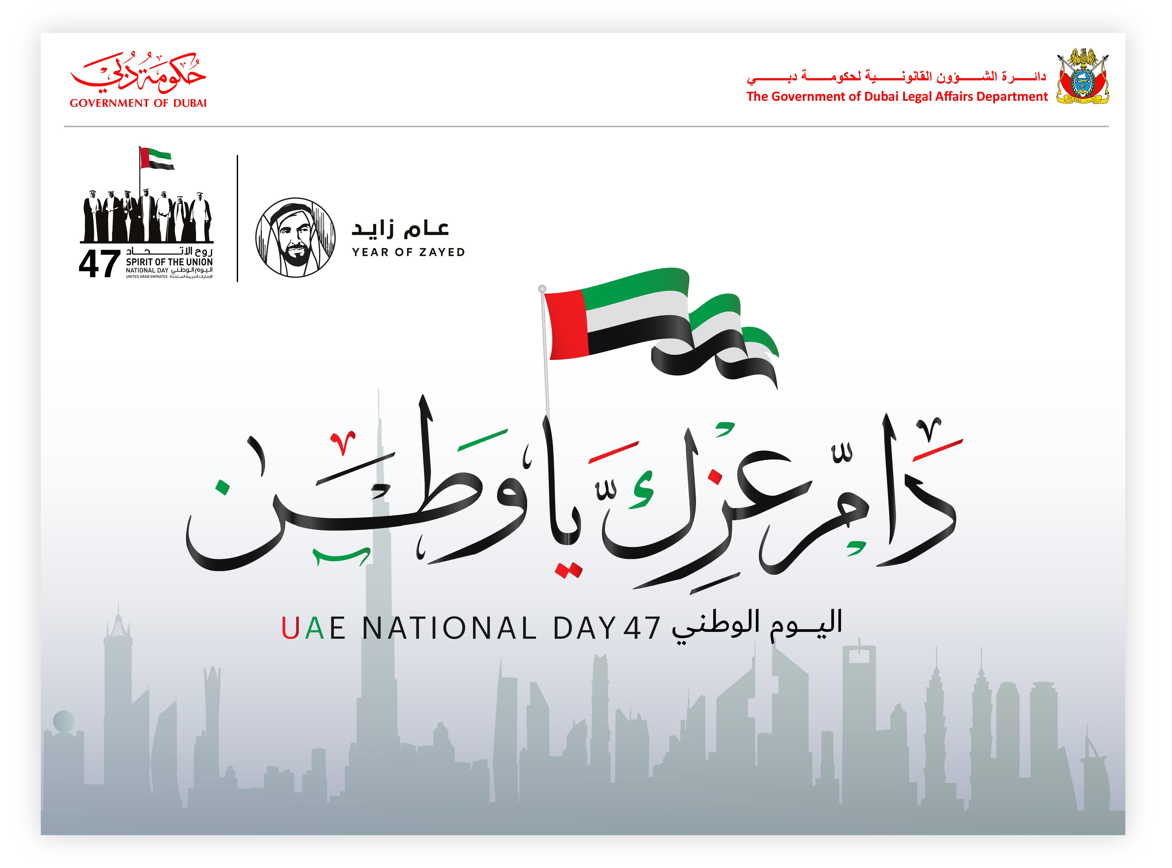 Director General of Legal Affairs Department: the National Day is a national festival embodying a strong sense of patriotism and loyalty to both the homeland and our wise leadership