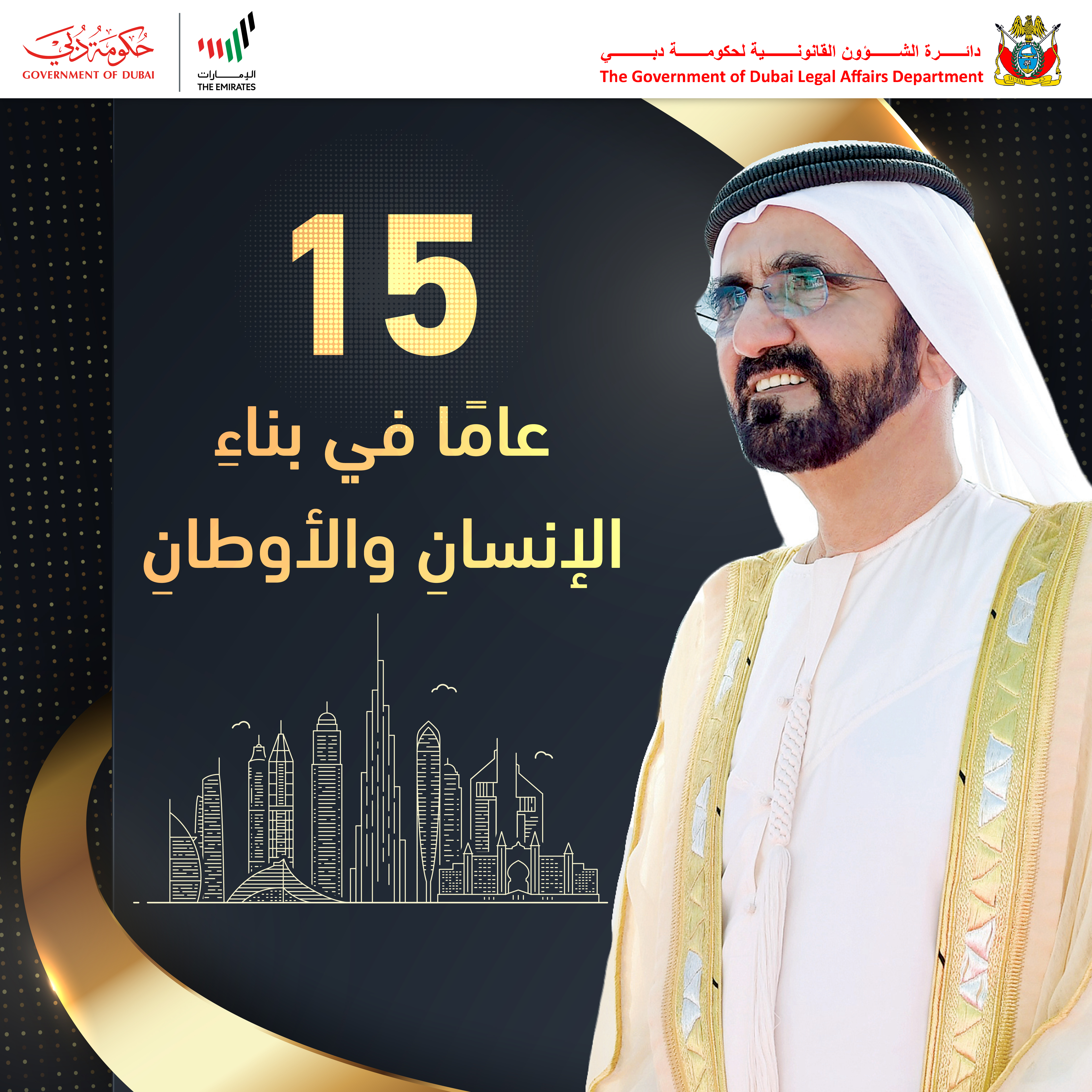 Director General of the Government of Dubai Legal Affairs Department:  The Message of Mohammed Bin Rashid is a Holistic Vision in the Development of Man and Nation