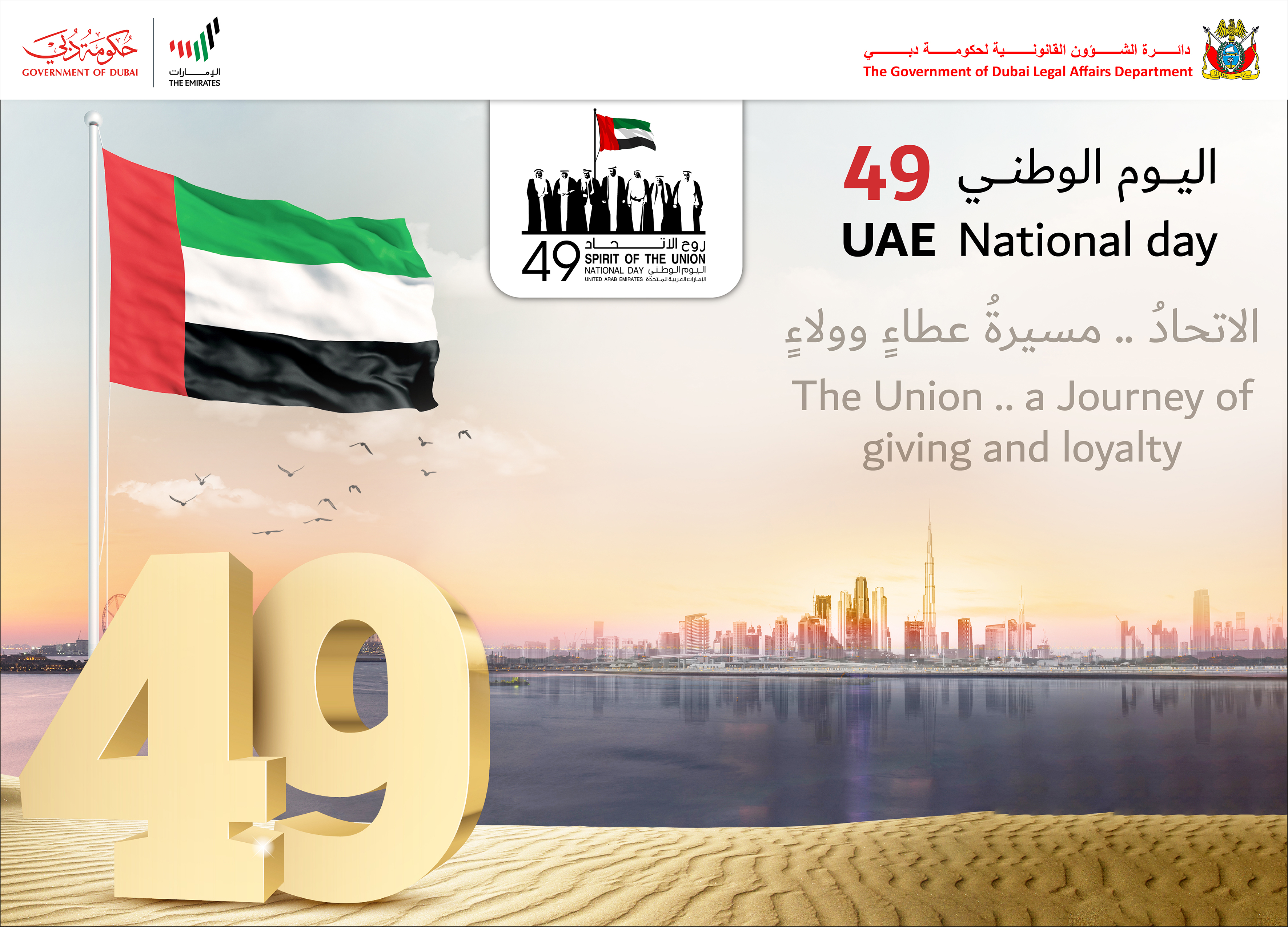 Statement by His Excellency Dr. Lowai Mohamed Belhoul, Director General of the Government of Dubai Legal Affairs Department on the Occasion of the UAE's 49th  National Day
