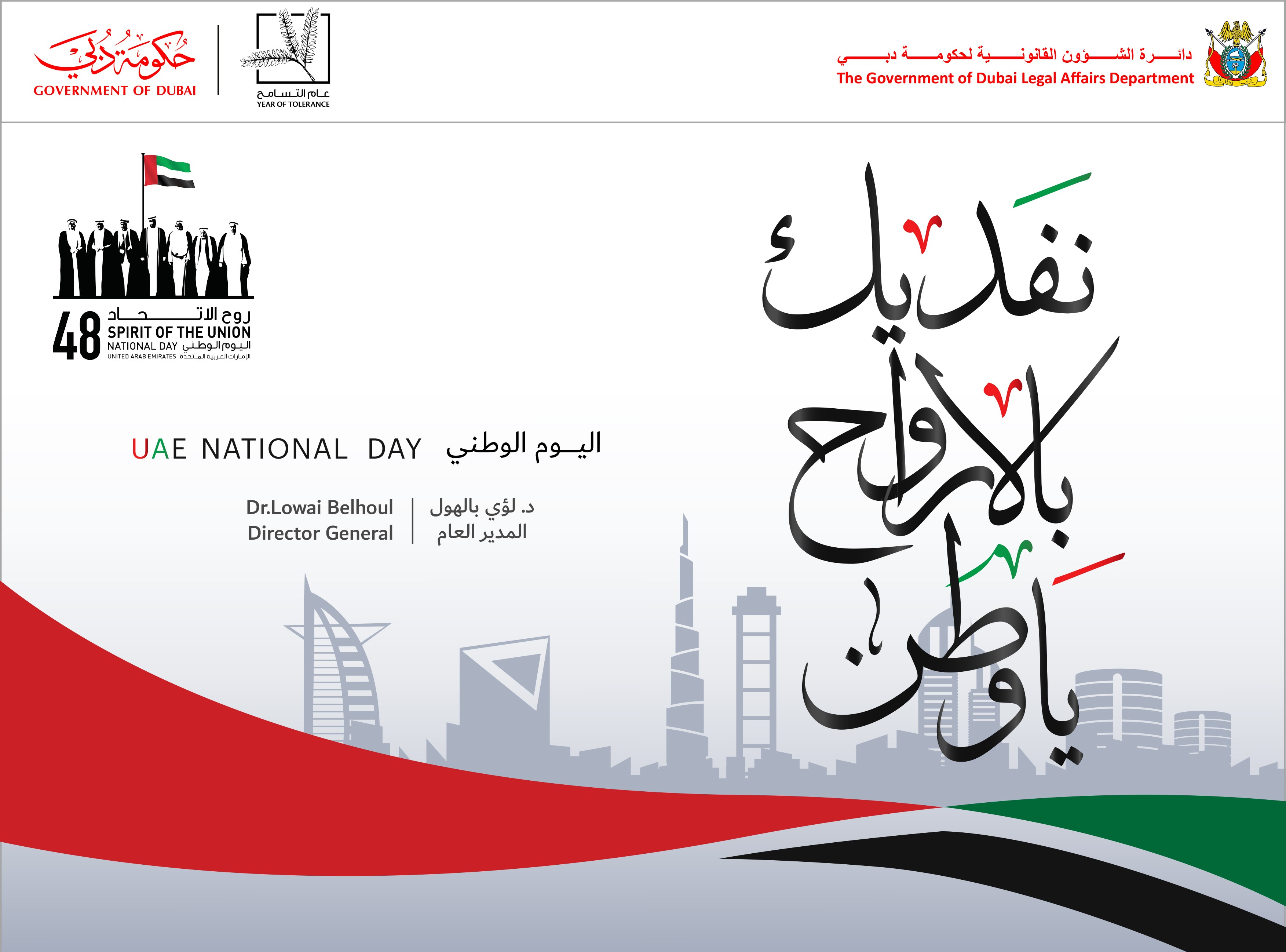 Words of His Excellency Dr. Lowai Mohamed Belhoul, Director General of the Government of Dubai Legal Affairs Department on the Occasion of the UAE's 48th National Day