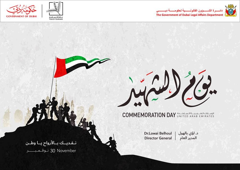 Director General of Dubai Legal Affairs Department: Martyrs' Day Immortalises the Values of Sacrifice and Heroism that Shaped the History and Civilisation of the UAE
