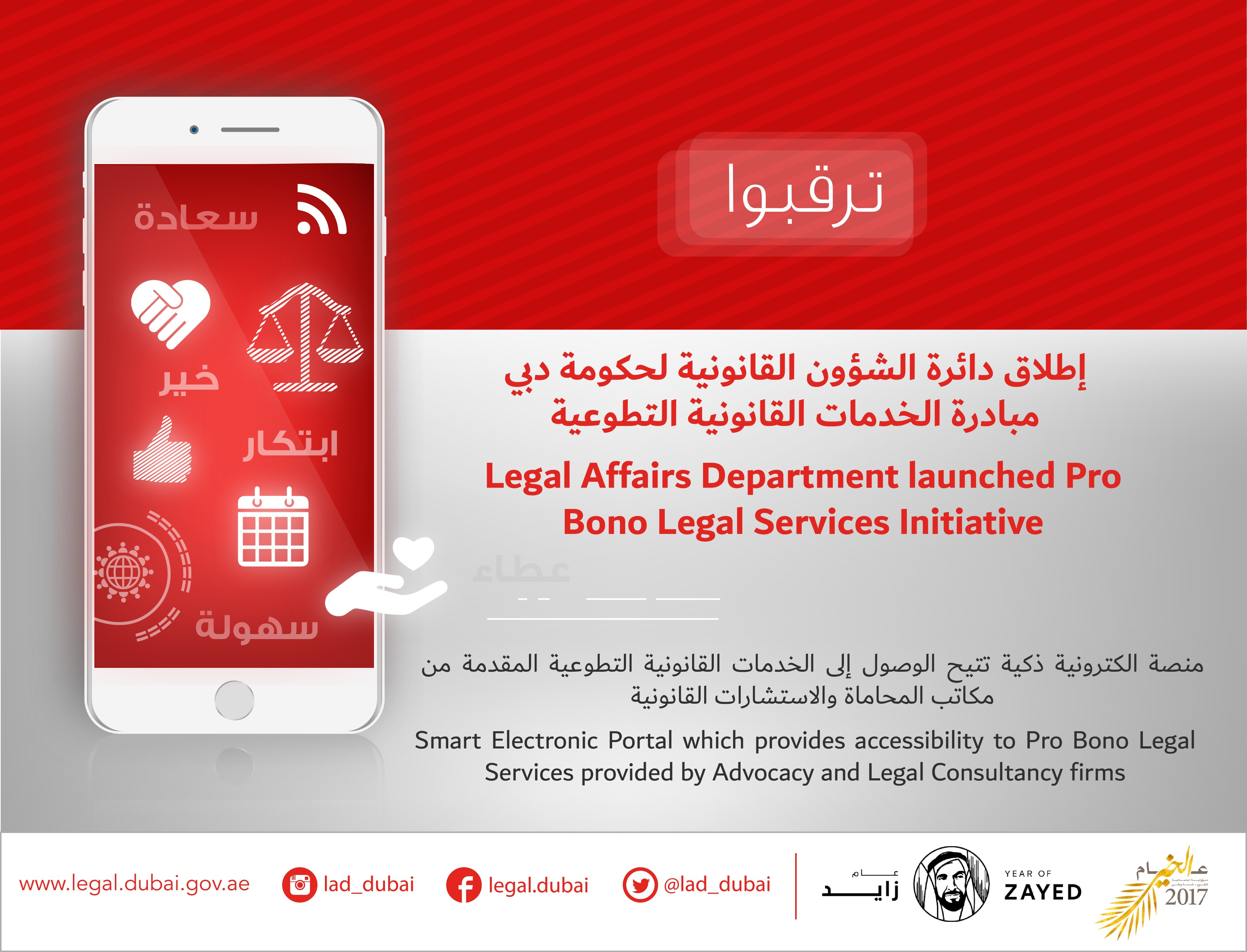 Legal Affairs Department Launches Smart Platform for Pro Bono Legal Services