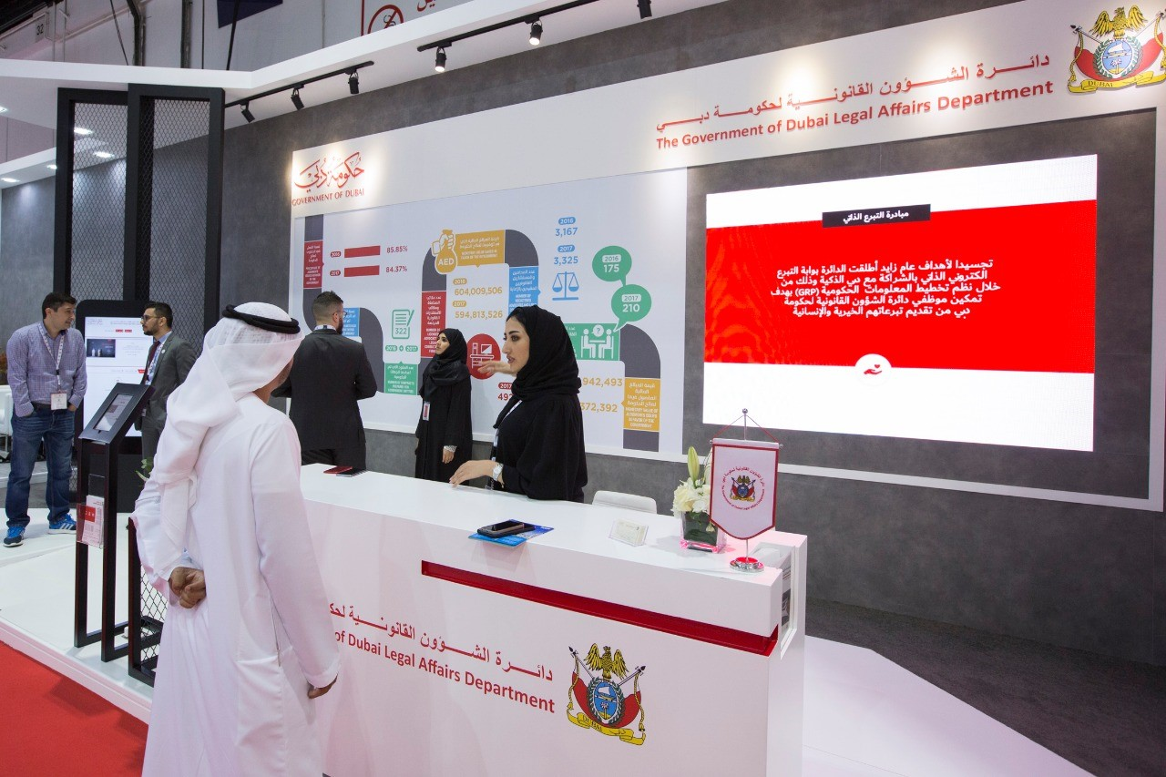 The Government of Dubai Legal Affairs Department participates in the  Dubai International Government Achievements Exhibition