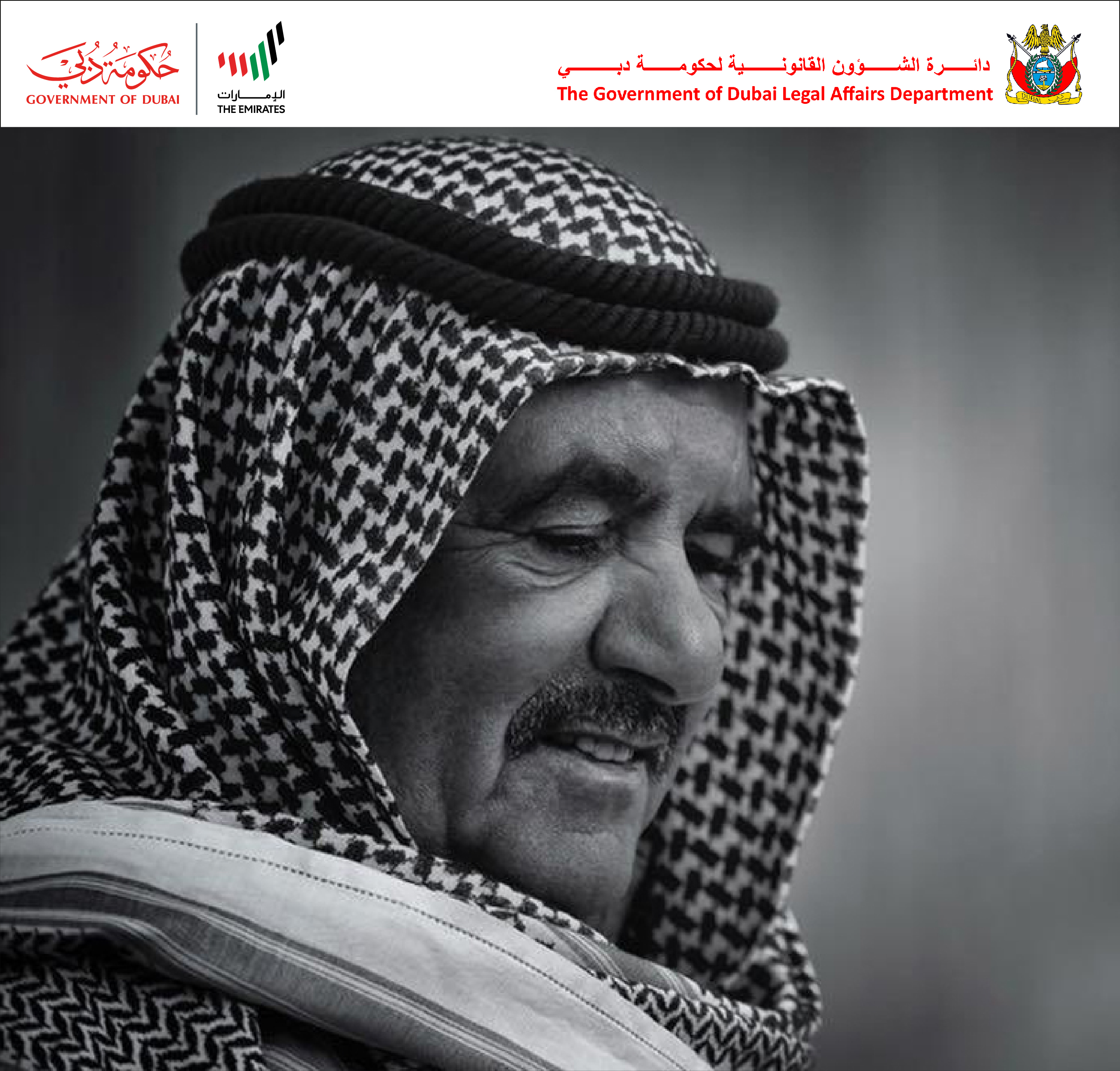 Statement by His Excellency the Director General of the Government of Dubai Legal Affairs Department on the sad loss of Sheikh Hamdan bin Rashid Al Maktoum