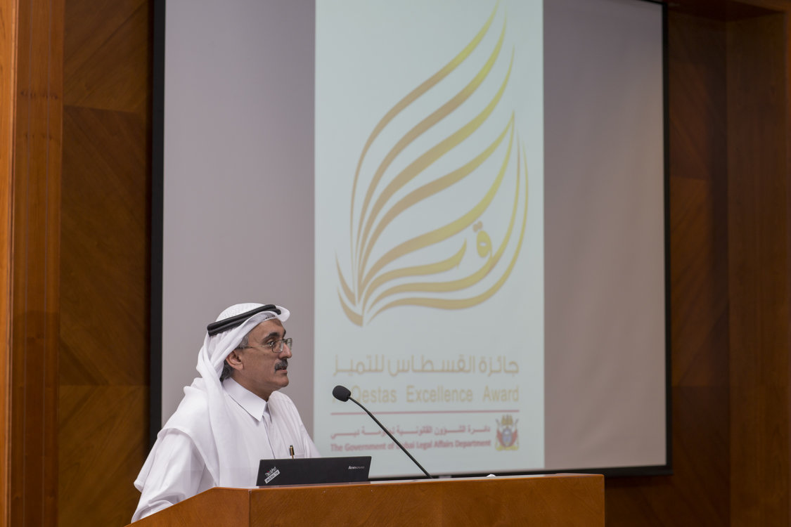 Legal Affairs Department Launches Al Al Qestas Excellence Award
