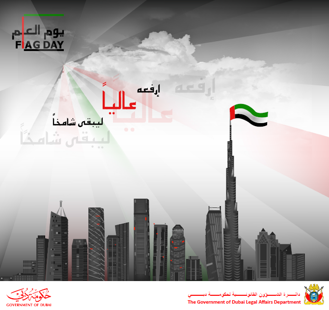 The Government of Dubai Legal Affairs Department participates in the celebration of Flag Day