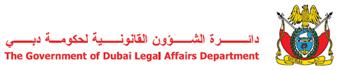 دائرة الشؤون القانونية لحكومة دبي